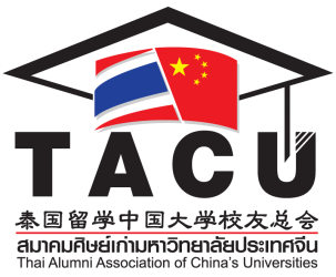 Thai Alumni Association of China's Universities-member area
